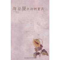 """向日葵不开的夏天(""""这本小说了不起"""")9787802256576新星出版社"""