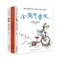 蒲公英国际大奖小说 第二辑(全3册)