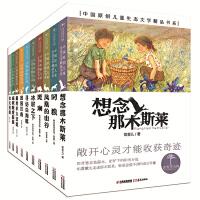 青青望天树・中国原创儿童生态文学精品书系(套装共10册)
