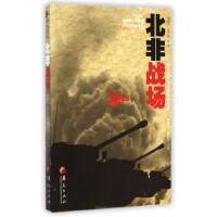 北非战场/第二次世界大战战场丛书
