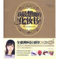 【正版二手书9成新左右】我想要的化妆书 (韩)边惠玉 广西科学技术出版社