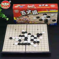 五子棋 围棋磁性折叠 亲子游戏 中国际象棋飞行棋跳棋斗兽棋 715