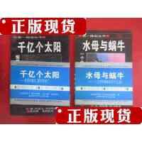 [二手书旧书9成新]第一推动丛书《水母与蜗牛》《千亿个太阳》2本合售 /沈良照等 湖南科技出版社