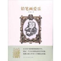 铅笔画爱乐,王立翔,人民美术出版社,9787102076805