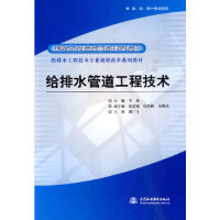 给排水管道工程技术 李杨 水利水电出版社 9787508473062
