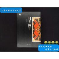 【二手旧书9成新】日光流年 /阎连科 天津人民出版社