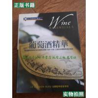 【二手9成新】葡萄酒精华法国蓝带厨艺学院法国蓝带厨艺学院