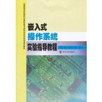 应用型本科院校计算机类专业校企合作实训系列教材/嵌入式操作系统实验指导教程