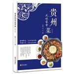 贵州风味家常菜(修订版)