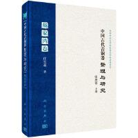 中国古代青铜器整理与研究 戴家湾卷