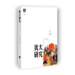 �q太研究.第5�