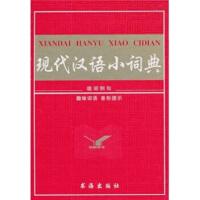 【二手书8成新】现代汉语小词典 《现代汉语小词典》编委会 书海出版社