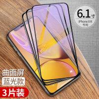iPhoneX钢化膜苹果X手机膜iphone xs Max全屏覆盖Xr防蓝光背膜后磨砂防偷看前后 Xr全屏紫光 3片