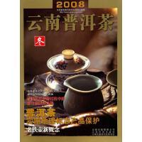 2008云南普洱茶-冬,云南科技出版社,云南民族茶文化研究会,云南科学技术出版社,