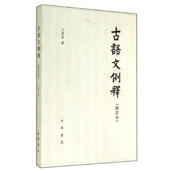 古语文例释(修订本)(pdf+txt+epub+azw3+mobi电子书在线阅读下载)