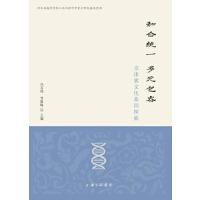 和合统一 多元包容――京津冀文化基因探索