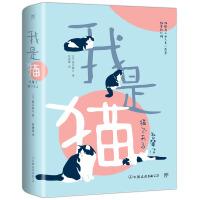 我是猫(全新升级版,东野圭吾《时生》《流星之绊》译者全译本!)