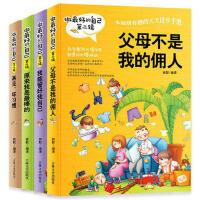 做好的自己第二辑全4册 励志校园小说好的我我能管好我自己等 7-8-9-10-12-15岁 小学生二三四五年级童书儿童读物畅销书