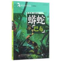 蟒蛇巴布,雨街 著;刘向伟 绘 著作,中国少年儿童出版社,9787514832969【正版保证 放心购】