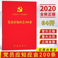 党员应知应会200条:不忘初心牢记使命(2020)红旗出版社 党建书籍