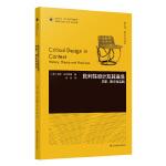 凤凰文库设计理论研究系列-批判性设计及其语境:历史、理论和实践