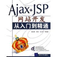 【旧书二手书8成新】Ajax+JSP网站开发从入门到精通(含盘) 梁文新,宋强,王占中 9787302170983 清