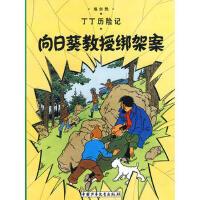 儿童文学:丁丁历险记 向日葵教授绑架案(漫画) (比)埃尔热绘,王炳东 9787500794493