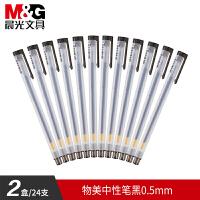 晨光中性笔0.5mm黑色物美水笔2盒组共24支