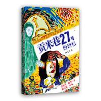 贡米巷27号的回忆,何大草,四川文艺出版社【质量保障 放心购买】