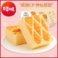 【百草味咸蛋糕400g】咸口味肉松沙拉蛋糕整箱早餐速食面包网红零食