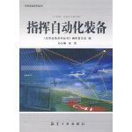 装备系列丛书-指挥自动化装备
