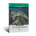 迫在眉睫:濒临灭绝的动物・濒临灭绝的爬行动物和两栖动物