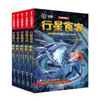 大战外星人(全5册)