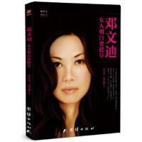 【正版二手书9成新左右】邓文迪 : 女人明白要趁早 张吕清、赵光耀 团结出版社
