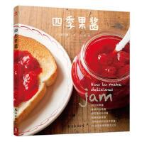 [95新二手正版旧书] 四季果酱