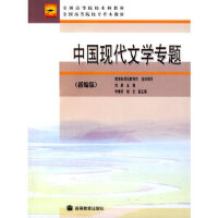 【旧书二手书9成新】中国现代文学专题(新编版) 刘勇 9787040205947 高等教育出版社