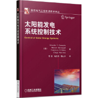 太阳能发电系统控制技术(国际电气工程先进技术译丛) (西) Eduardo F. Camacho ... [等] 机械