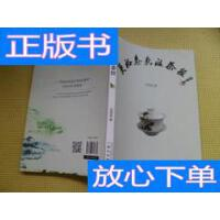 [二手旧书9成新]吴裕泰新注茶经 /毛克起著 同心出版社
