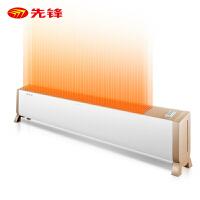 先锋(SINGFUN)踢脚线取暖器电暖器电暖气家用办公练功房防水对流式移动地暖