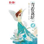 《儿童文学 选萃》精品系列--青春花坊(下卷),徐德霞,中国少年儿童出版社,9787514812428