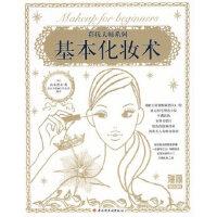 基本化妆术-瑞丽BOOK (日)山本浩未,北京《瑞丽》杂志社译 中国轻工业出版社 9787501974177