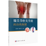 膝关节骨关节炎的自我保健