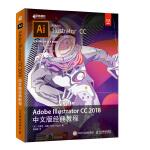 Adobe Illustrator CC 2018中文版经典教程
