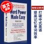 现货 英文原版 词汇的力量 单词的力量 Word Power Made Easy 轻松掌握词汇 英文词汇英语 拼写工具书 单词学习方法新版