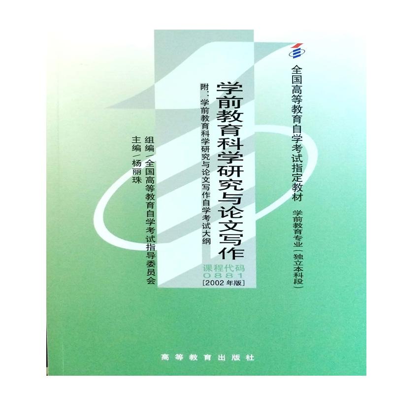 【正版】自考 00881 0881学前教育科学研究与论文写作 2002年版 自考教材 杨丽珠 高等教育出版社 任意5本包邮(新疆西藏不包)