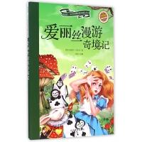 爱丽丝漫游奇境记(学生必读彩绘注音版)/新阅读小学新课标阅读精品书系