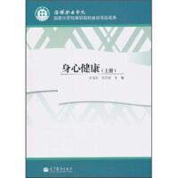 【正版二手书9成新左右】身心健康(上册 于海军,张洪波 高等教育出版社
