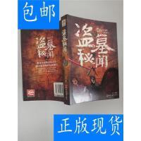[二手旧书9成新]盗墓秘闻 /王宇编著 印刷工业出版社