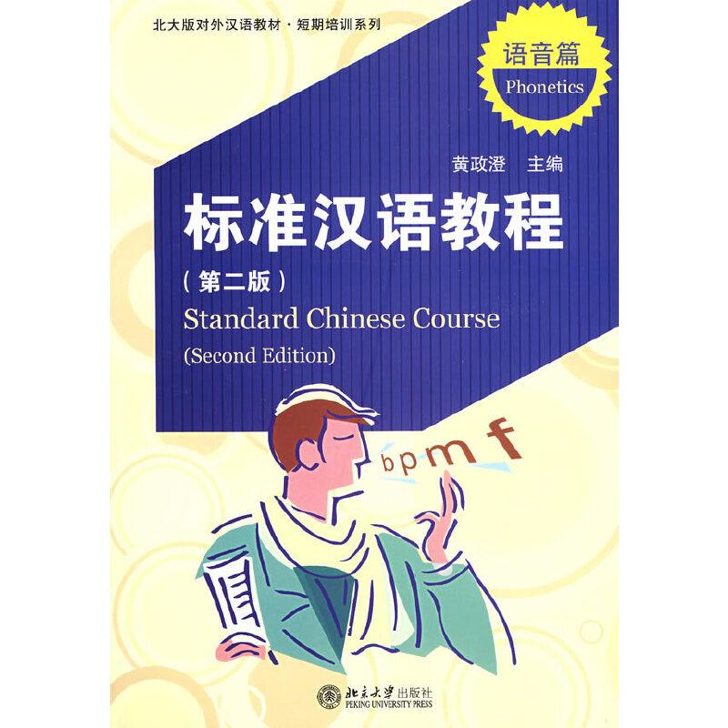标准汉语教程(第二版)(语音版)(附光盘)
