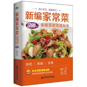 新编家常菜:家庭菜谱实用大全(pdf+txt+epub+azw3+mobi电子书在线阅读下载)